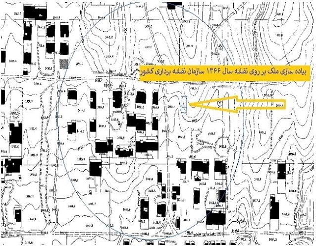 پیاده سازی ملک بر روی نقشه سال 1366 سازمان نقشه برداری کشور توسطکارشناس دادگستری رشته امور ثبتی و نقشه برداری
