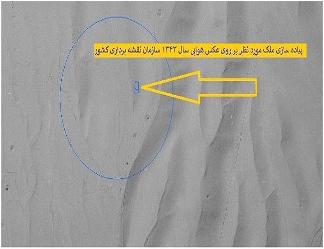 پیاده سازی ملک بر رو عکس هوایی سال 1343توسط کارشناس رسمی داد گستری رشته امور ثبتی و نقشه برداری