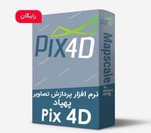 نرم افزار pix4d