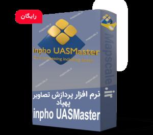 نرم افزار inpho uavmaster