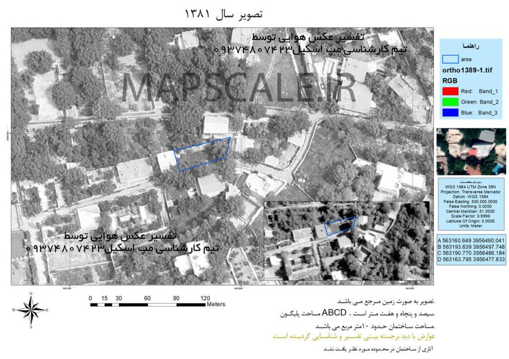 نمونه تفسیر عکس هوایی و ماهواره ای با استریوسگوپ
