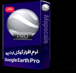 دانلود آخرین ورژن نرم افزار گوگل ارث پرو