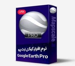 دانلود نرم افزار گوگل ارث پرو