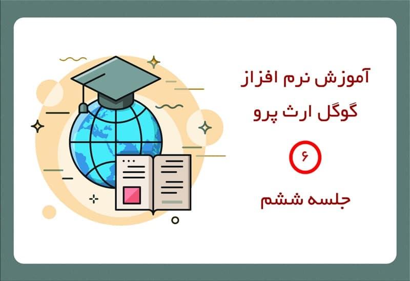 آموزش تعیین مختصات در گوگل ارث