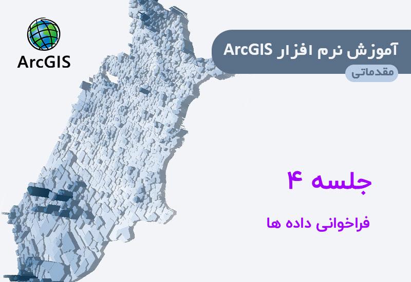 فراخوانی داده ها در arcmap