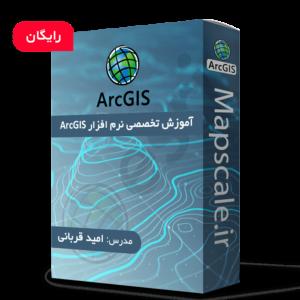 پیکیج آموزش نرم افزار arcgis