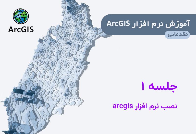 آموزش نصب نرم افزار arcgis 10.5-10.6-10.7-10.8