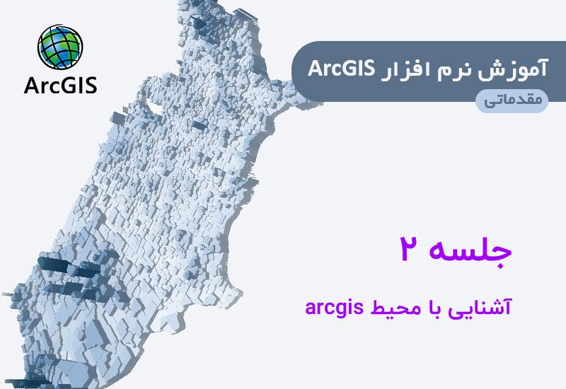 آشنایی با محیط ARCMAP و منوی آن